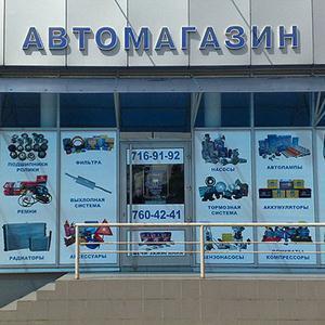 Автомагазины Сафоново