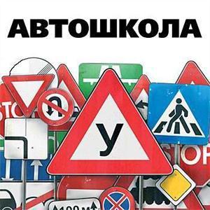Автошколы Сафоново