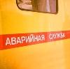 Аварийные службы в Сафоново