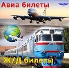 Авиа- и ж/д билеты в Сафоново
