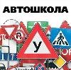 Автошколы в Сафоново