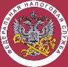 Налоговые инспекции, службы в Сафоново