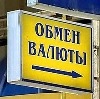 Обмен валют в Сафоново