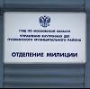Отделения полиции в Сафоново