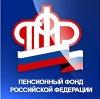 Пенсионные фонды в Сафоново