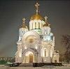 Религиозные учреждения в Сафоново