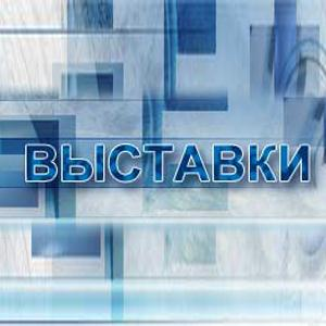 Выставки Сафоново